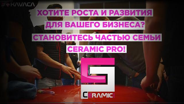 Конференция Европейских Дистрибьюторов Ceramic Pro