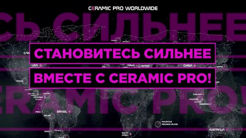 Ceramic Pro стал спонсором автогонок!